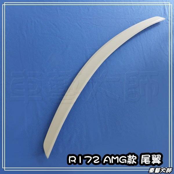 車藝大師☆批發專賣 BENZ 賓士 SLK CLASS R172 AMG 尾翼 押尾 壓尾 SLK300 350 素材