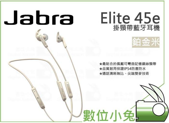 數位小兔【Jabra Elite 45e 掛頸帶藍牙耳機 鉑金米】藍牙耳機 IP54防塵 防水 雙麥 記憶掛頸帶