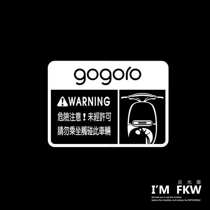 反光屋FKW gogoro gogoro S 1代 車型警告貼紙 車貼 警示貼紙 反光貼紙 防水耐曬 透明底設計