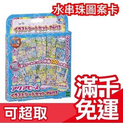 【水串珠補充包AQ-257】滿千免運 日本 EPOCH DIY 水串珠補充包 圖案卡 AQ-257 ❤JP Plus