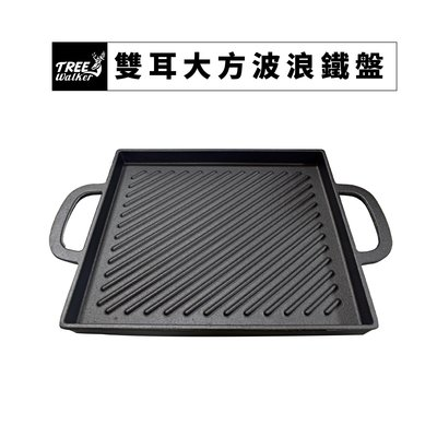 【Treewalker露遊】雙耳大方波浪鐵盤  鑄鐵盤 不沾鍋 燒烤盤 烤盤 烤肉盤 條紋鐵板燒