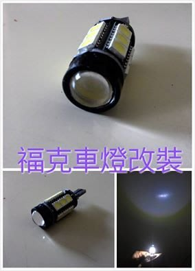 -福克車燈改裝-T10 Q5 LED 5W魚眼透鏡燈泡擴散型 機車小燈 新勁戰GTR G5 CUXI FIGHTER