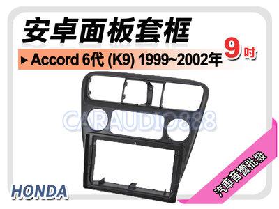 【提供七天鑑賞】HONDA Accord 6代 (K9) 1999~2002年 9吋安卓面板框 套框 HA-9702IX