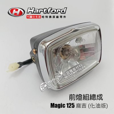 YC騎士生活_哈特佛原廠 前燈組 麻吉 Magic 125 化油版 大燈組 含燈泡線組 前燈總成 前燈 大燈 頭燈