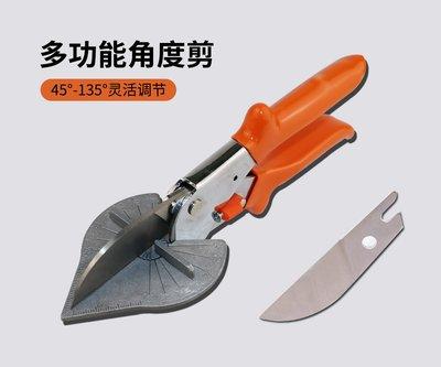 多角度調節剪刀 封邊邊角線剪刀 電工線槽剪多功能直角剪封邊卡條角度剪刀