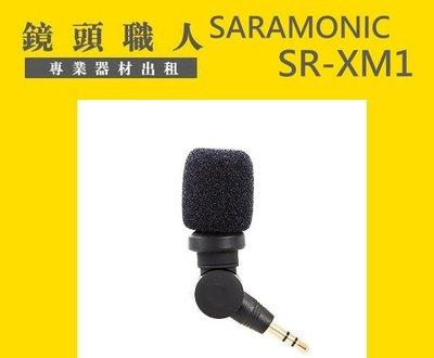 ☆鏡頭職人☆::: Saramonic 楓笛 SR-XM1 指向麥克風 RX100 M7適用 師大 板橋 楊梅