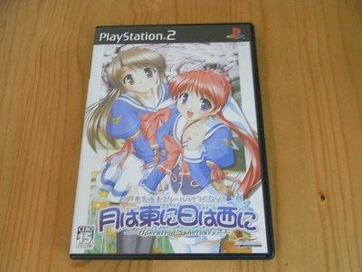 【小蕙生活館】PS2~ Operation Sanctuary 月東日西 (純日版) 附名信片