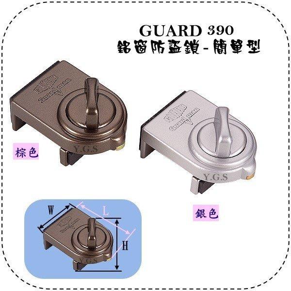 Y.G.S~鎖系列~日本GUARD 390鋁窗防盜鎖-簡單型~安全有保障 (含稅)
