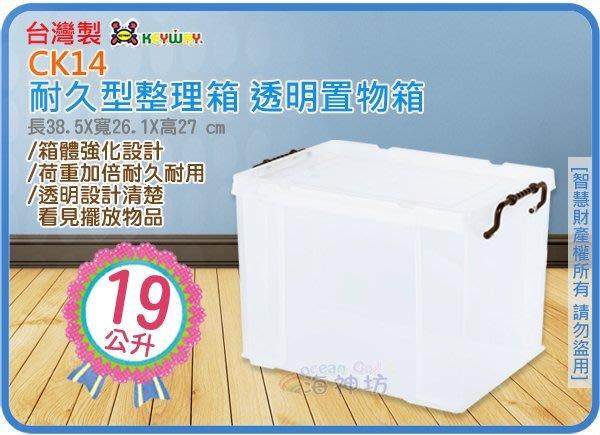 =海神坊=台灣製 KEYWAY CK14 耐久型整理箱 透明置物箱 收納櫃 床下收納箱 附蓋19L 3入650元免運