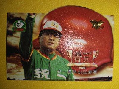 96年威力卡~E13統一獅隊江泰權菁英卡(限量編號2390/3000)