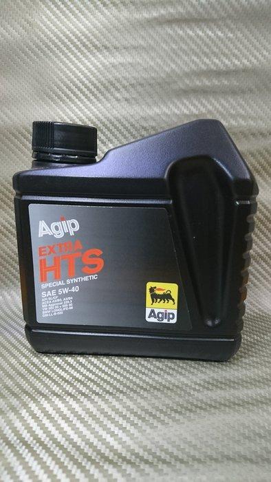 (C+西加小站)  AGIP EXTRA  HTS 5W40 5W-40 (24瓶/1箱 )免運費 ENI