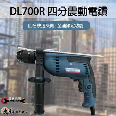 [達利商城] 大和 DAIWA DL700R 四分震動電鑽 搭配 4分防震夾頭 (彩盒包裝)