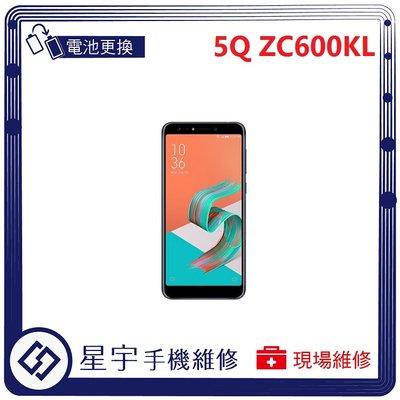 [電池更換] 台南專業 Asus Zenfone 5Q ZC600KL 自動關機 耗電 不開機 電池膨脹 檢測維修