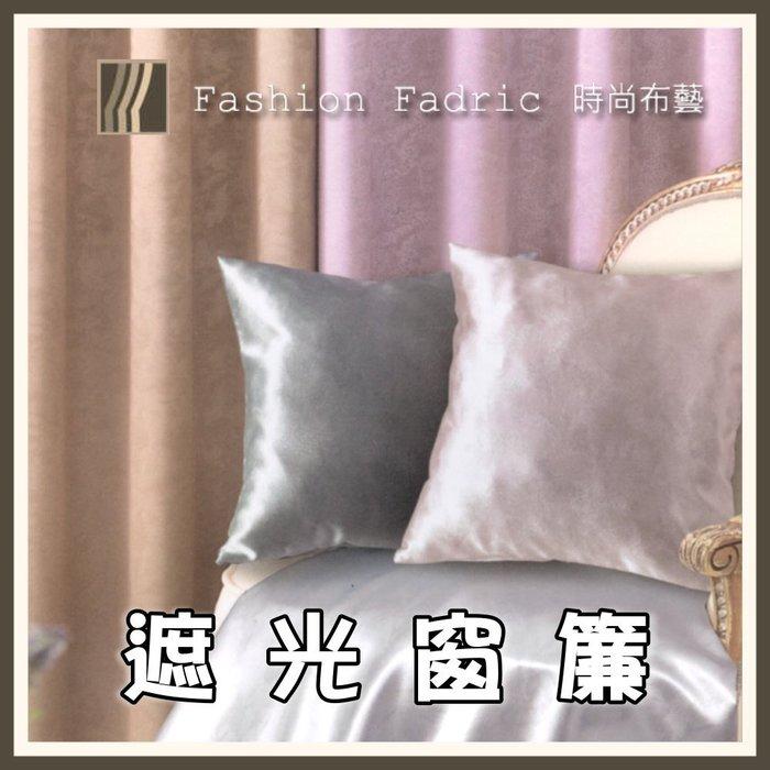 遮光窗簾 押花系列 12元 才 【123】素色好搭配