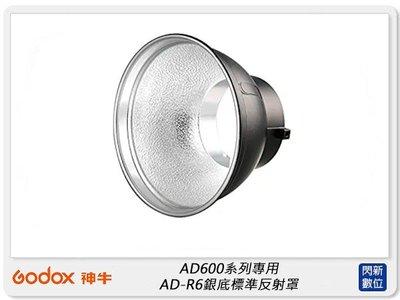 ☆閃新☆GODOX 神牛 AD600系列專用 AD-R6 銀底標準反射罩 (R6,公司貨)