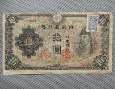 聚寶閣 小布古玩:日本銀行券10元十元拾圓紙幣內閣印刷局製造貼證紙 U1327