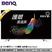 ☆天辰通訊☆中和 NP 跳槽 台哥大 1199 搭 BenQ 49吋 LED液晶顯示器+視訊盒 電視 49IE6500
