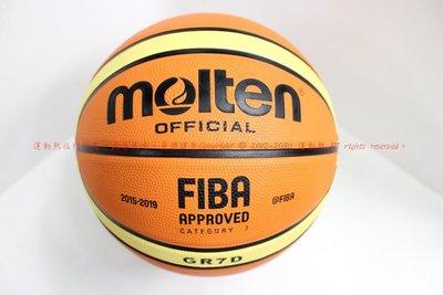 現貨寄出 MOLTEN 12片橡膠深溝 BGR7D 男子 7號籃球 室外 耐磨 籃球 GR7D 橘黃色