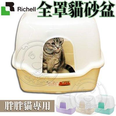 【🐱🐶培菓寵物48H出貨🐰🐹】Richell》ID56071/73/75胖胖貓專用全罩貓砂盆 特價778元限宅配