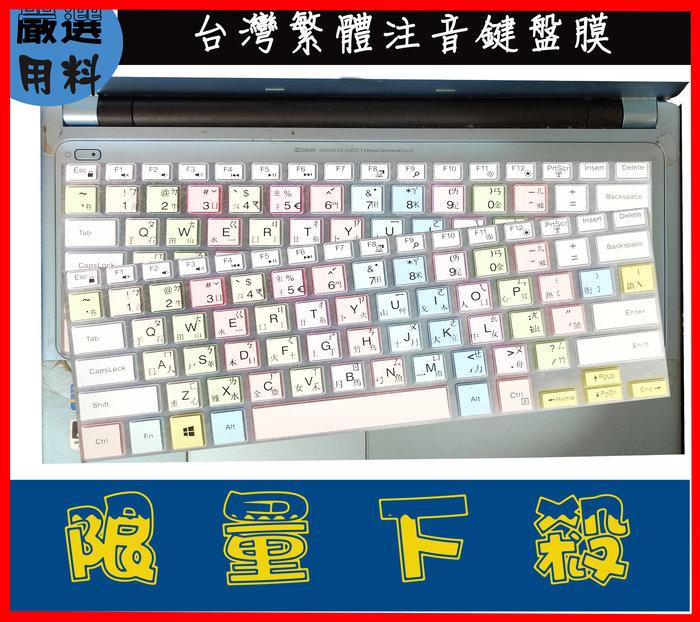 彩色 Dell 戴爾 Dell Vostro 14-5468 鍵盤膜 鍵盤保護膜 鍵盤套 繁體注音