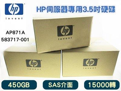 全新盒裝HP AP871A 583717-001 450GB 3.5吋 SAS 15K P6000系列 伺服器專用硬碟