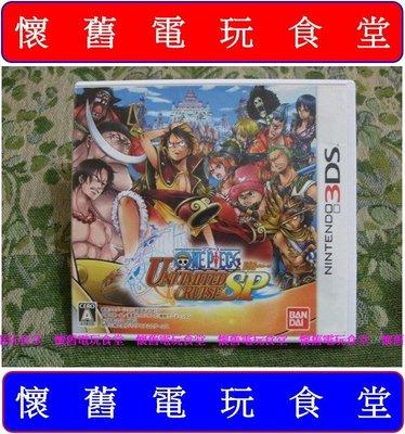 ※ 現貨『懷舊電玩食堂』《正日本原版、盒裝》【3DS】海賊王 航海王 無限巡航 SP One Piece(另售七龍珠)