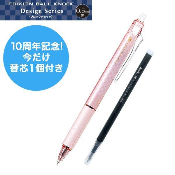 日本PILOT 10周年限定魔擦筆組合 凝膠墨水圓珠筆