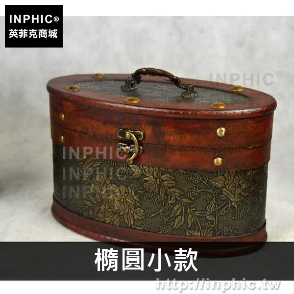 INPHIC-復古中式收納盒仿古懷舊木盒套裝禮品圓形包裝盒茶葉罐-橢圓小款_bARX