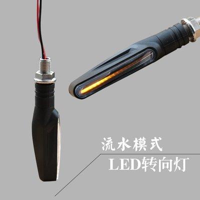 摩托車改裝配件復古轉向燈LED跑馬流水轉彎燈12V騎式車125轉角燈