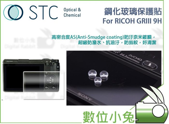 數位小兔【STC RICOH GRIII 9H 鋼化玻璃 保護貼】保護膜 鋼化膜 玻璃貼