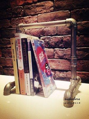 尼克卡樂斯~工業風金屬水管書擋架 loft 飾品收納架 儲物架 置物架 化妝台飾品架