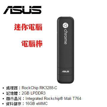 ASUS 華碩 CHROMEBIT 3286VGA / 電腦棒 (黑色) Chrome Google 電腦棒 電視棒