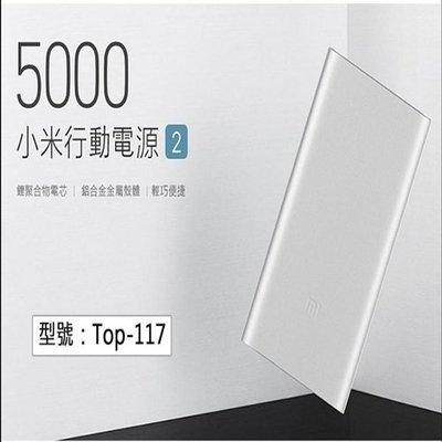 【尋寶趣】MIUI 小米超薄行動電源5000mAh 2代 移動電源 行動充電 輕薄時尚 Top-117