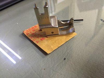 21-13 工業用 縫紉機 平車 仿工業用 高低壓線壓腳 新輝針車有限公司