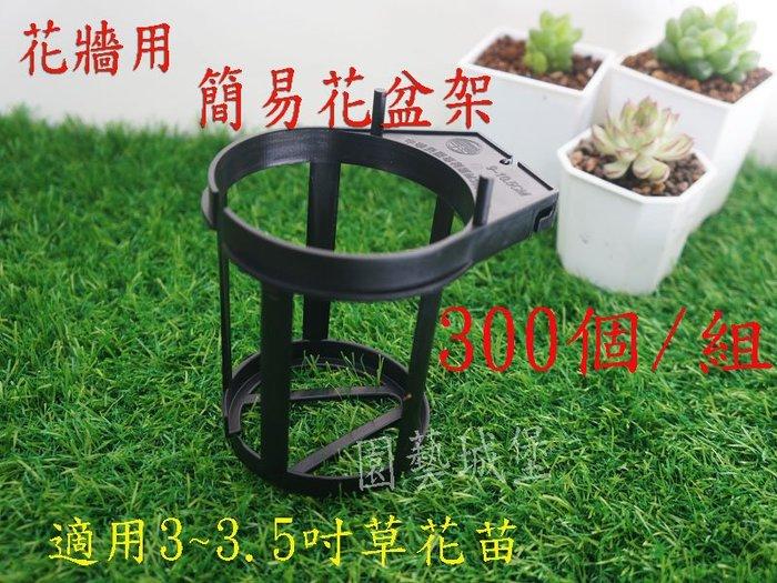 【園藝城堡】花牆專用簡易花盆架300個/組