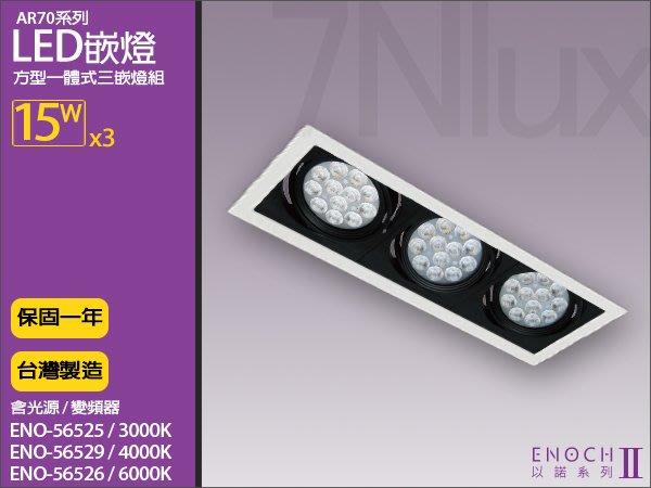 LED以諾AR70一體式方形嵌燈15W三燈/台製崁燈ENO-56525 三種光色/防眩光/全電壓/奇恩舖子