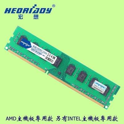 5Cgo【權宇】宏想4G 4GB DDR3 1333 240PIN 2支組=8GB 8G相容1066 1600雙通道含稅