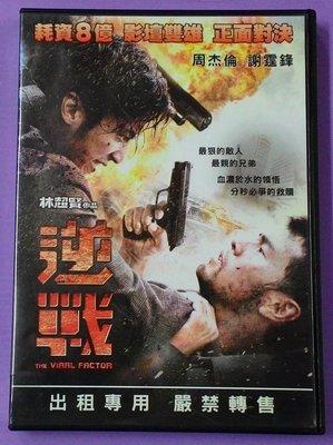 【大謙】F1-22《逆戰~血濃於水的領悟、分秒必爭的救贖》 台灣正版二手DVD