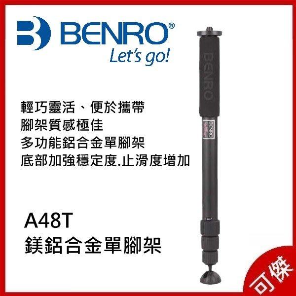 BENRO 百諾 鎂鋁合金 單腳架 A48T 載重20kg 輕巧靈活、便於攜帶 免運 周年慶特價 可傑