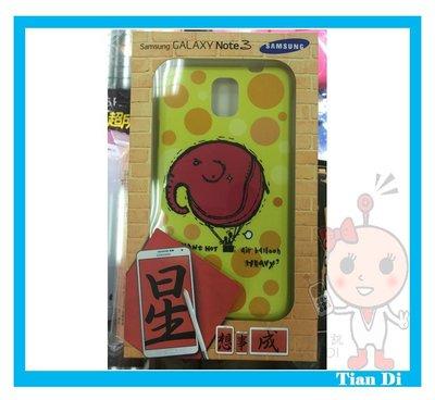 台中天地通訊 手機輕鬆購*星想事成 SAMSUNG N9000 note3 原廠限量背蓋【公司貨】全新噴淚供應~