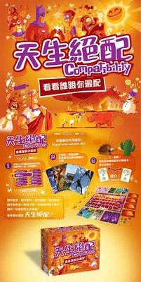 【陽光桌遊】天生絕配 Compatibility 繁體中文版 正版桌遊 滿千免運