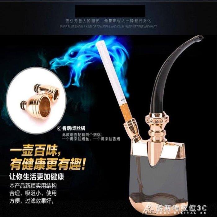水煙壺全套水煙斗煙袋斗壺多層過濾煙嘴配件煙絲斗水煙筒煙鍋兩用 酷斯特數位3c