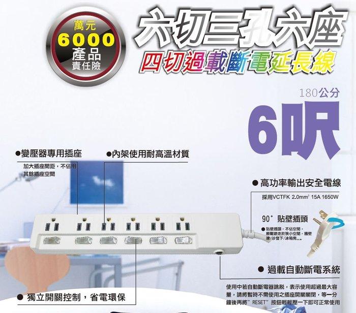 180cm6切三孔六座延長線 過載斷電 自動斷電 延長線
