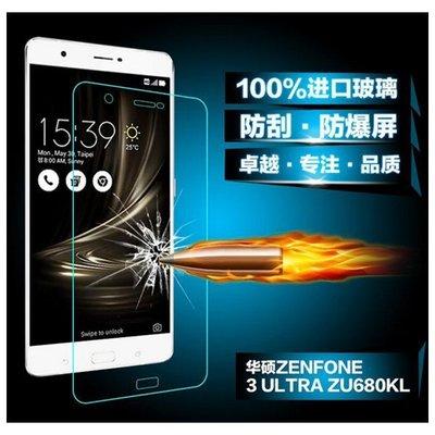 【L1】華碩 ASUS ZenFone3 Ultra 6.8吋 華碩 ZU680KL 螢幕保護貼 鋼化玻璃9H 防爆貼N