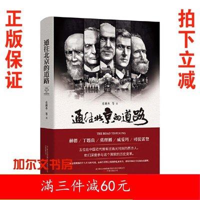 宗教 哲學 文學 勵志 圖書 正版 通往北京的道路(精裝)莊秋水 【伊人閣】12940