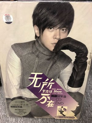 羅志祥 舞所不在 中國版cd+dvd