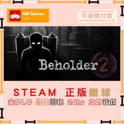 Am賣賣~【離線版】Steam Beholder 2 監視者 2 正版 全DLC終生遊玩