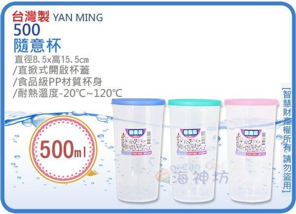 =海神坊=台灣製 500 隨意杯 透明塑膠杯 冷水杯 茶水杯 口杯 隨手杯 附蓋500ml 144入2800元免運
