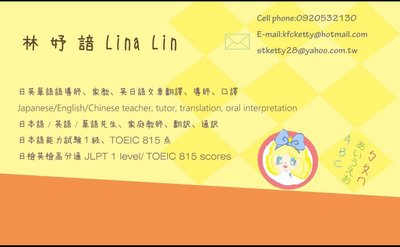 中国語先生 Chinese teacher tutor 台中 Taichung