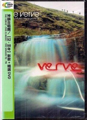 神韻合唱團 THE VERVE  : 92-98年 新歌+精選 DVD ( 全新未拆封)